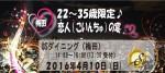 20160410 Sダイニング-22~35 恋人